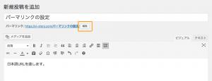 ワードプレスの日本語URLを変更する