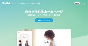 無料ホームページ作成ツールのJimdo(ジンドゥ))