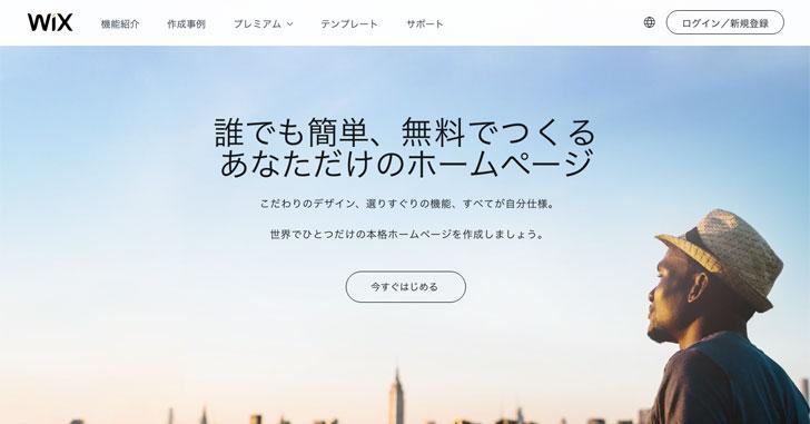 無料ホームページ作成ツールのWix(ウィックス)