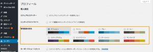 管理画面の色を変更