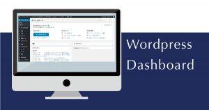 WordPressのダッシュボードを知る