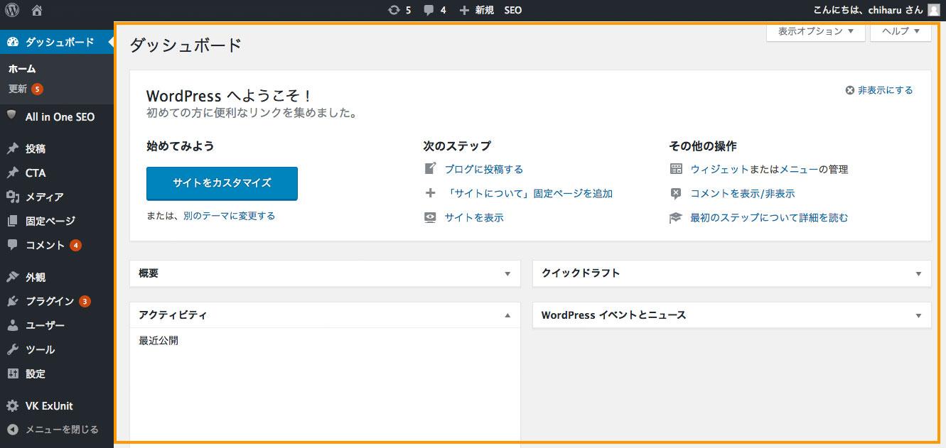 WordPressダッシュボードの各メニュー設定画面