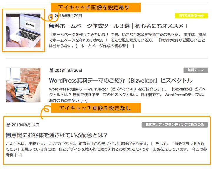 WordPressのアイキャッチ画像の見え方