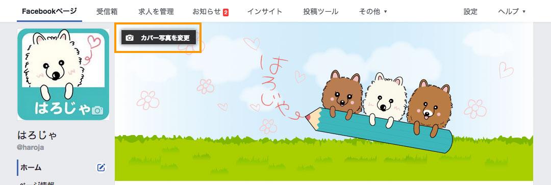 fbページカバー画像の変更