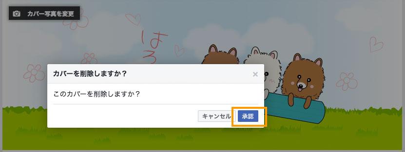 FBページカバー画像を削除するのを承認する