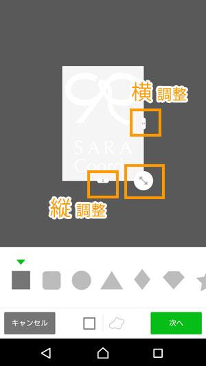 ラインアプリでロゴを入れる方法