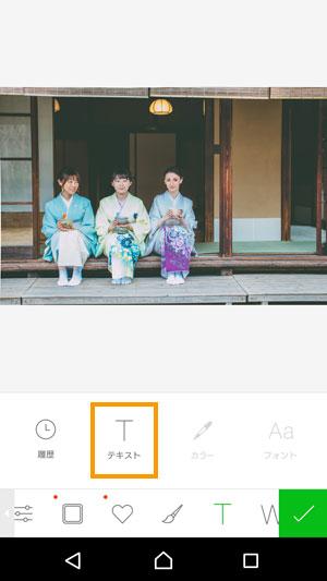 ラインカメラアプリで写真に文字を入れる方法4