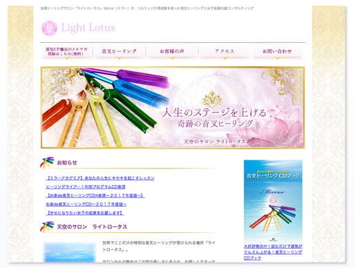 ヒーリングサロン様のブログデザイン