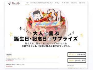 アイシングクッキー教室専門店様の様のホームページ型ブログデザイン