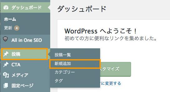 WordPress投稿記事の作り方