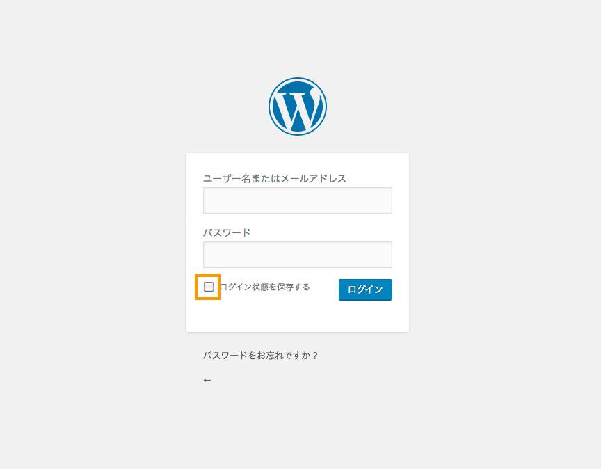 WordPressのログイン状態を保存する