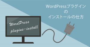 WordPressプラグインのインストールの仕方