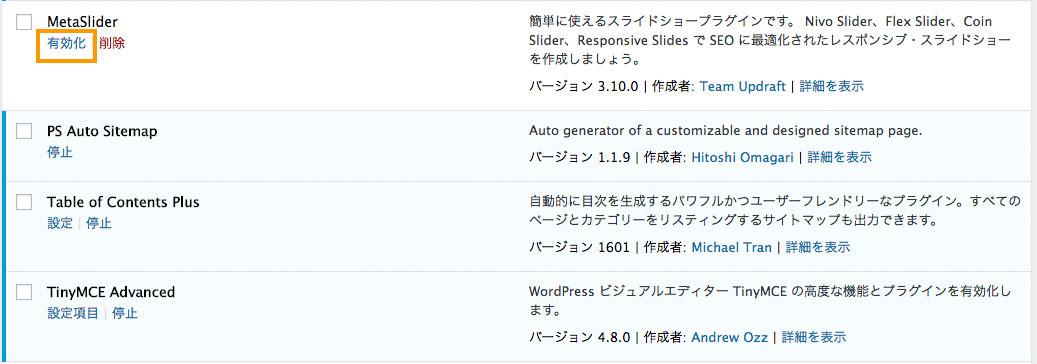WordPressプラグインの有効化をクリックする