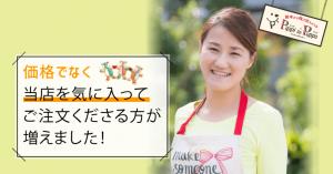WordPressホームページ制作のゆみこさん感想