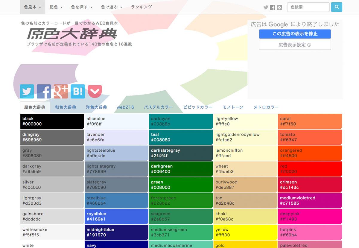 webカラーを調べるサイト