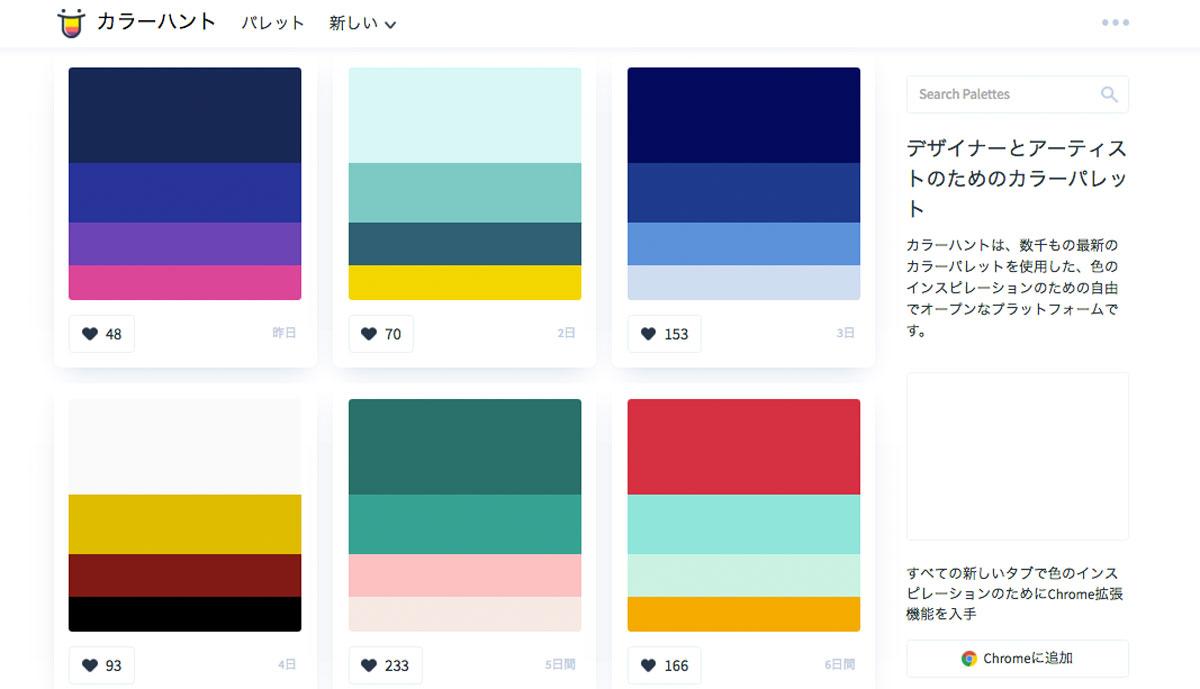 webサイトの色決めに困ったら参考になるサイト
