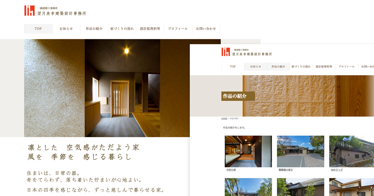 静岡県静岡市望月美幸建築事務所様のワードプレスHP作成