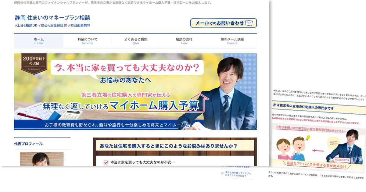 静岡住まいのまねープラン様のWordPressホームページ作成