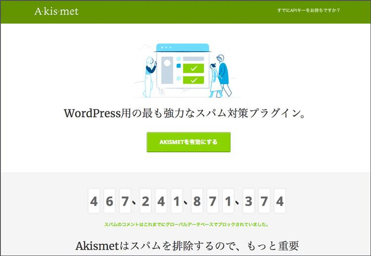 プラグインの設定画面が英語から日本語になる