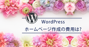 WordPressホームページ作成の費用
