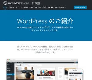 WordPress.orgを使ってオリジナルサイトを作る