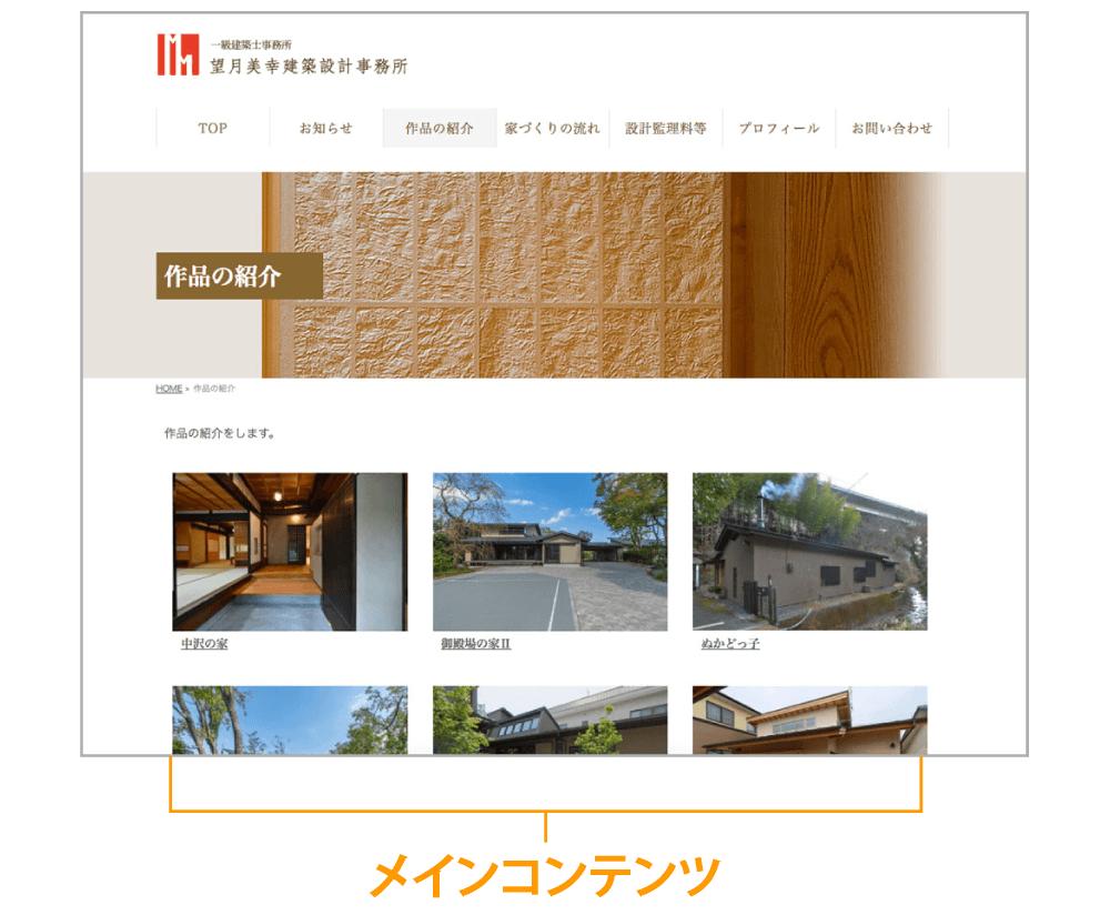 1カラムのホームページデザインの参考