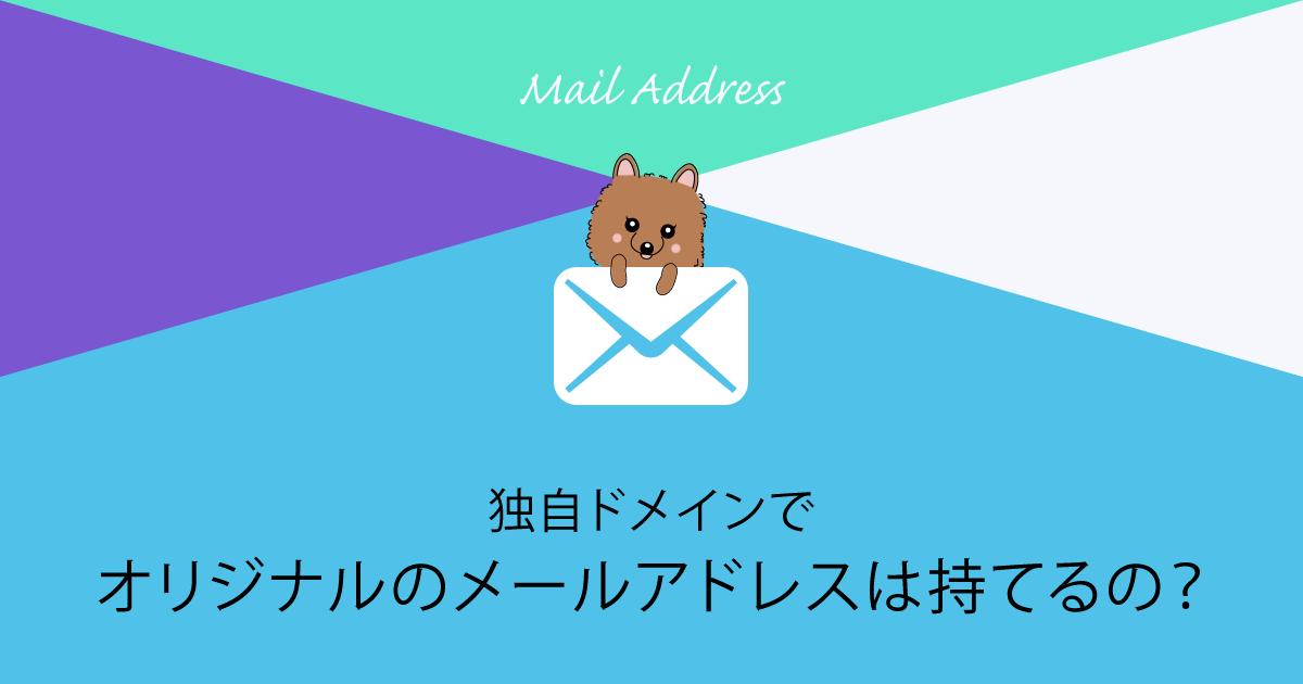 独自ドメインでオリジナルのメールアドレスを持てるの?