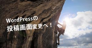 WordPress5.0以降は新しいエディタになった