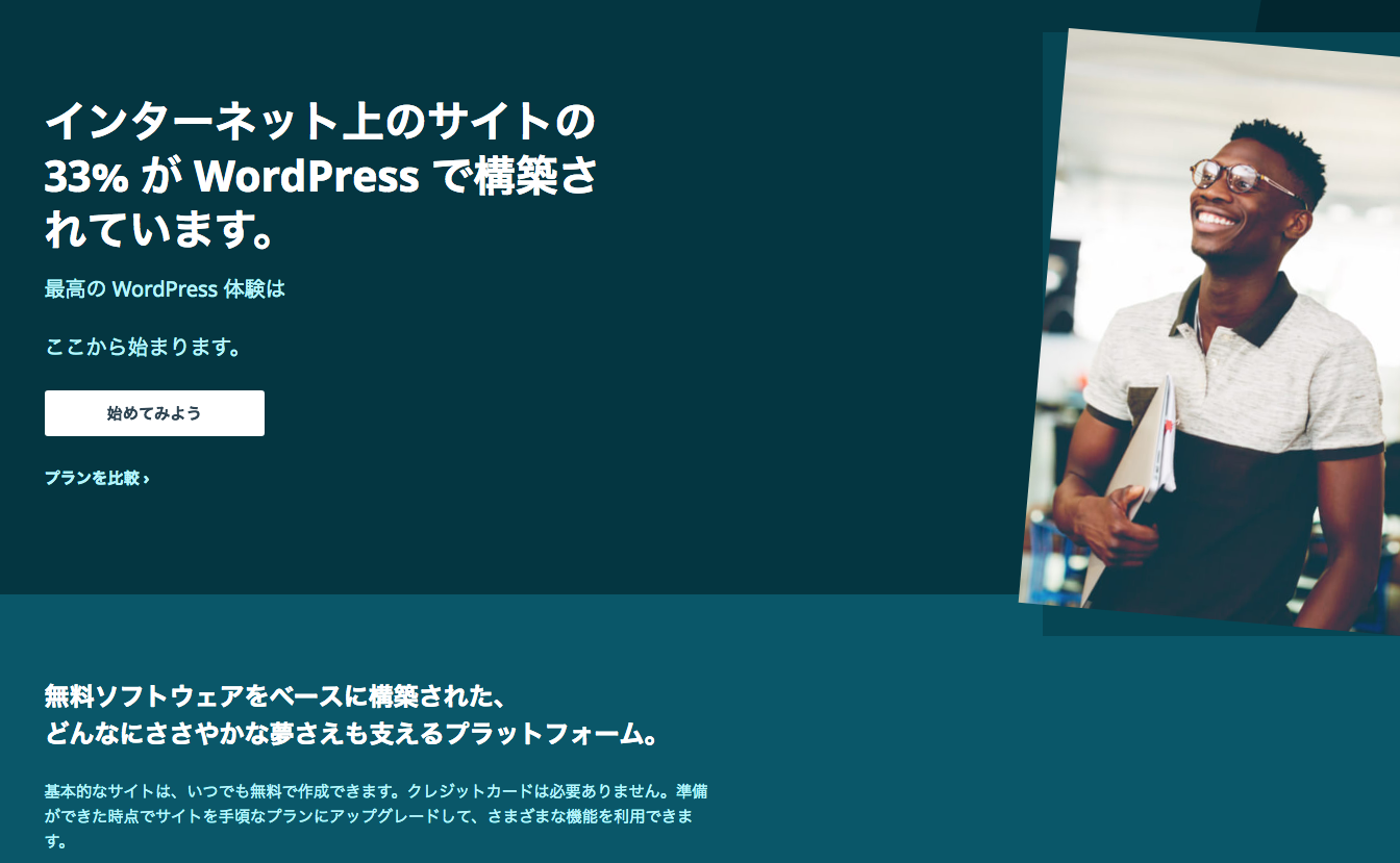wordpress.com(ワードプレスドットコム)