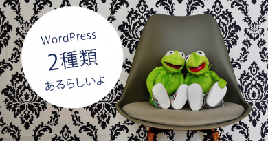 WordPress.comとWordPress.orgの2種類