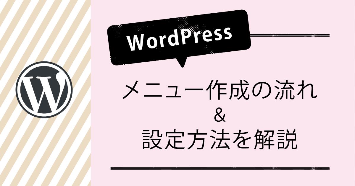 WordPressでメニューを設定する