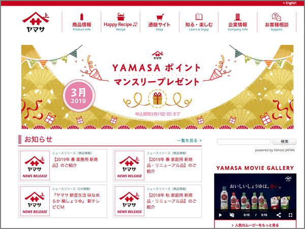 ヤマサ醤油もWordPressで作られたサイト