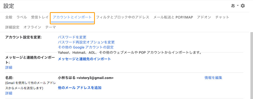 独自ドメインメールをGmailで送信する