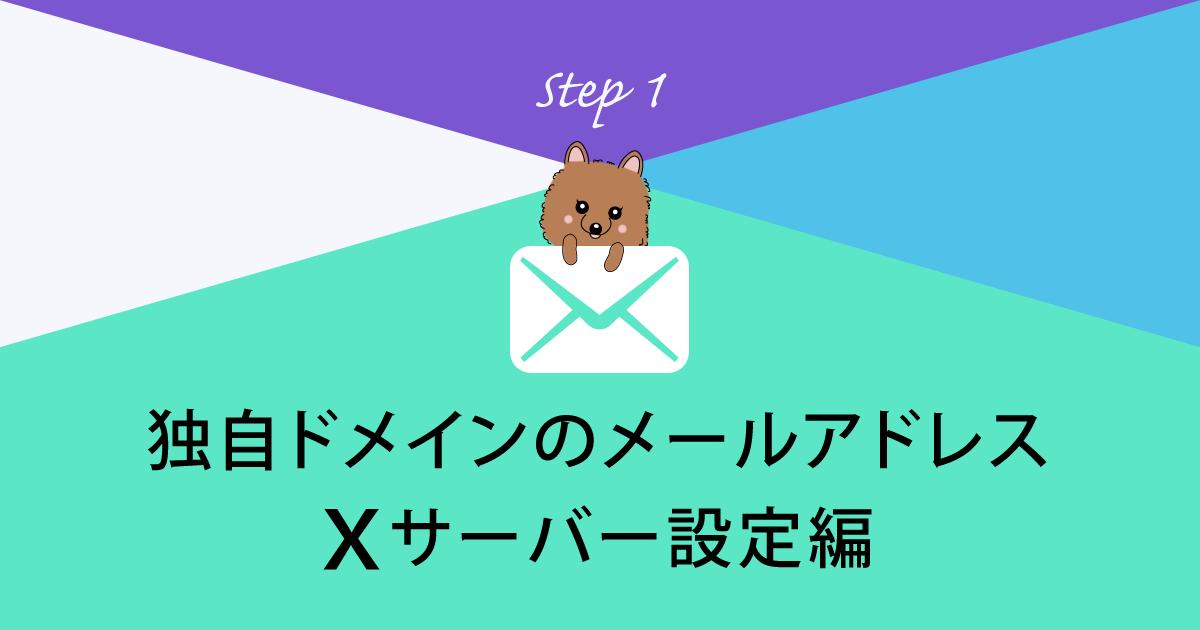 独自ドメインメール設定