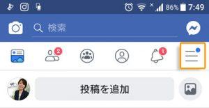 Facebookで動画の自動再生しない方法