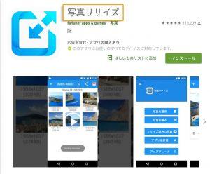 写真を縮小できるアプリ「写真リサイズ」