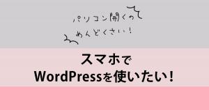 WordPressをスマホアプリで使う方法