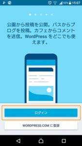 スマホアプリのWordPressでログイン