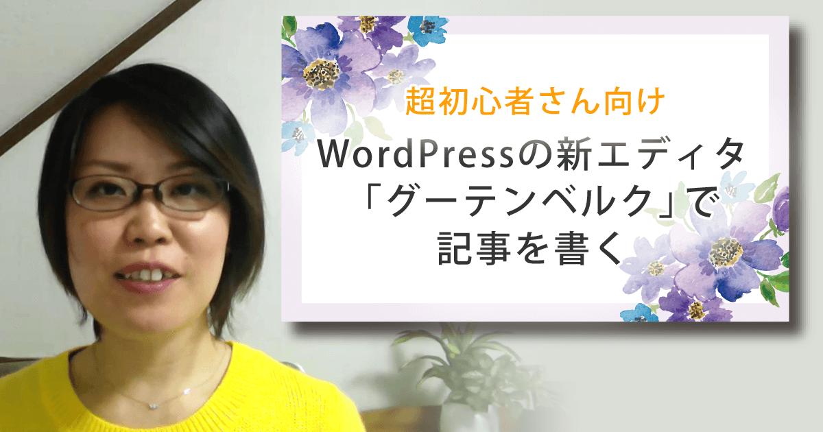 WordPressのグーテンベルクで記事投稿するときの基本中の基本操作案内