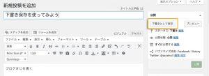 WordPressブログの投稿を下書き保存する方法