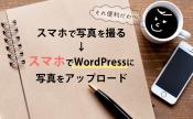 スマホだけで写真を撮ってWordPressにアップロード