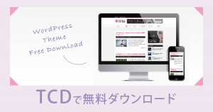 TCDのWordPress無料テーマ