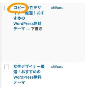 WordPressの投稿記事を複製するプラグイン「Duplicate Post」
