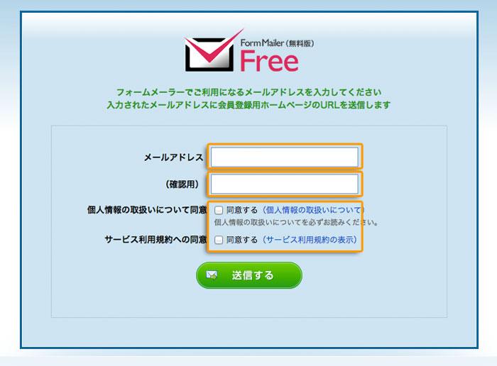 無料でおしゃれなお問い合わせフォーム作成ツール