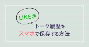 LINE@トークをスマホで保存する方法
