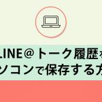 LINE@トーク履歴のバックアップをPCでする方法
