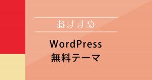 おすすめのWordPress無料テーマ
