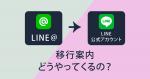 LINE@からLINE公式アカウントに移行案内