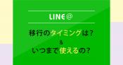 LINE@すぐに移行すべき?いつまで使えるの?