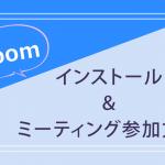 Zoomをインストールして、自宅から打ち合わせや勉強会に参加しよう!
